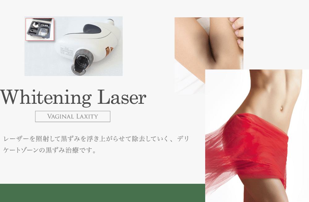 ホワイトニングレーザーによる女性器治療